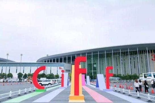 @CIFF 遇见未来 创造新型办公环境